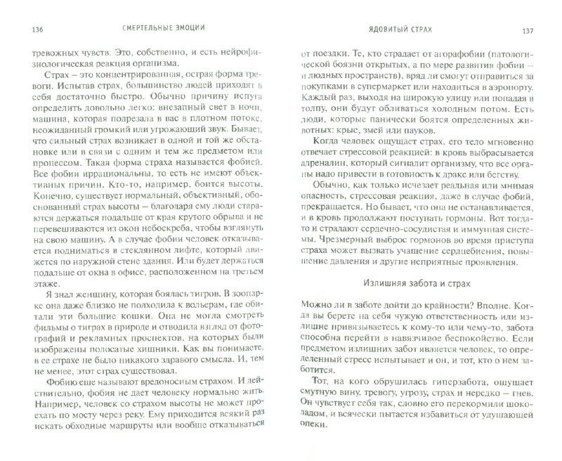 Иллюстрация 1 из 10 для Смертельные эмоции - Дон Колберт | Лабиринт - книги. Источник: Лабиринт