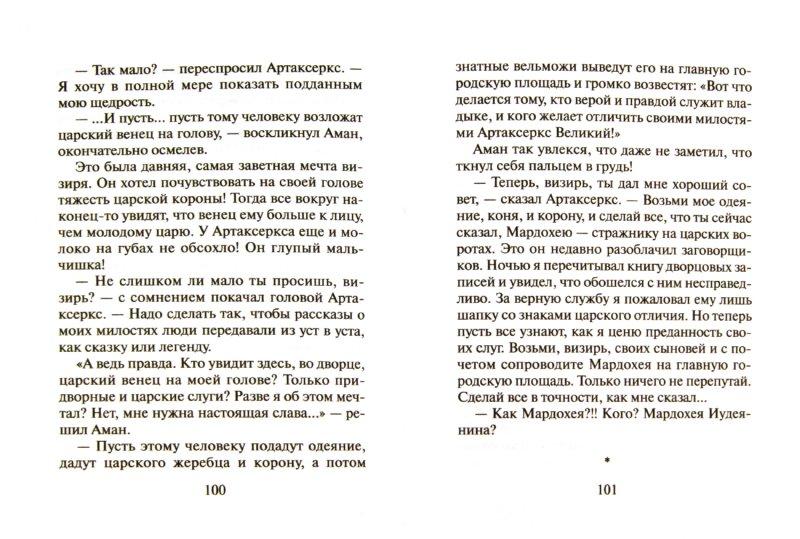Иллюстрация 1 из 7 для Верный страж Мардохей - Ольга Клюкина   Лабиринт - книги. Источник: Лабиринт