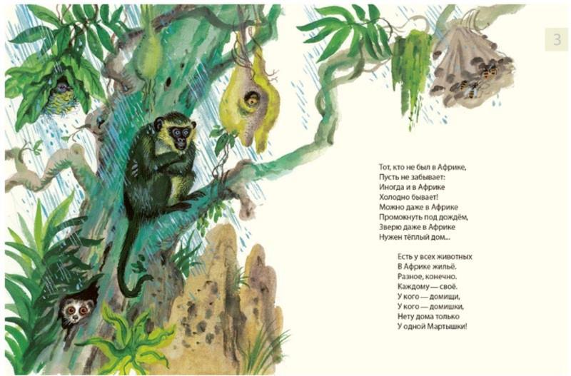 Иллюстрация 1 из 23 для Мартышкин дом - Борис Заходер | Лабиринт - книги. Источник: Лабиринт