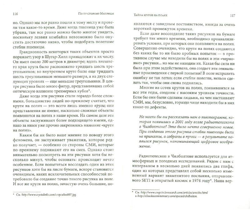 Иллюстрация 1 из 11 для По ту сторону Матрицы: Беседы с ярчайшими умами современности - Патрисия Кори   Лабиринт - книги. Источник: Лабиринт
