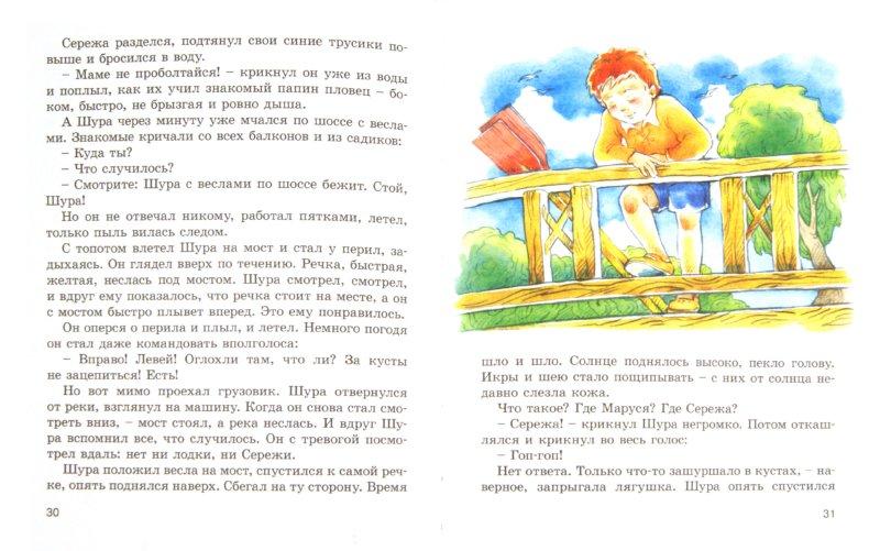Иллюстрация 1 из 31 для А я не боюсь! - Шварц, Сотник | Лабиринт - книги. Источник: Лабиринт