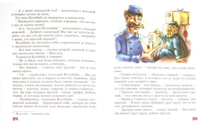 Иллюстрация 1 из 36 для Секреты мастеров - Баум, Чапек | Лабиринт - книги. Источник: Лабиринт