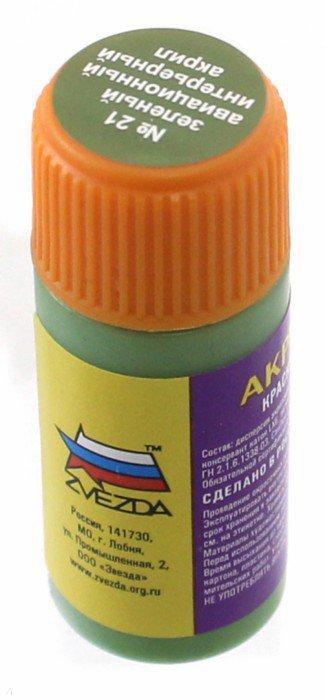 Иллюстрация 1 из 2 для Краска зеленая авиа-интерьерная (АКР-21 ) | Лабиринт - игрушки. Источник: Лабиринт