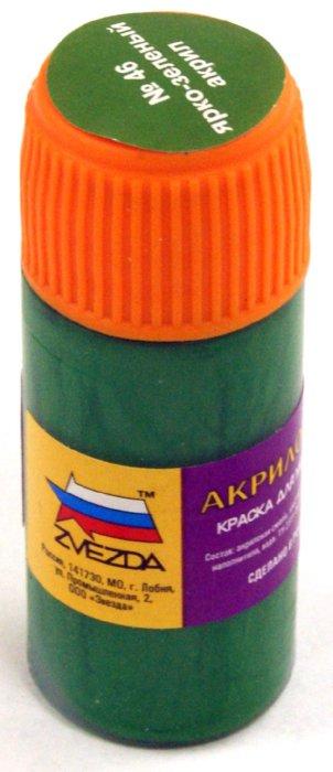 Иллюстрация 1 из 12 для Краска яркозеленая (АКР-46 ) | Лабиринт - игрушки. Источник: Лабиринт
