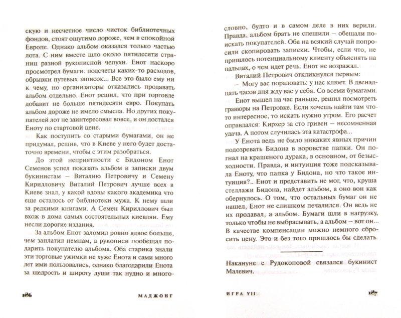 Иллюстрация 1 из 7 для Маджонг - Алексей Никитин | Лабиринт - книги. Источник: Лабиринт