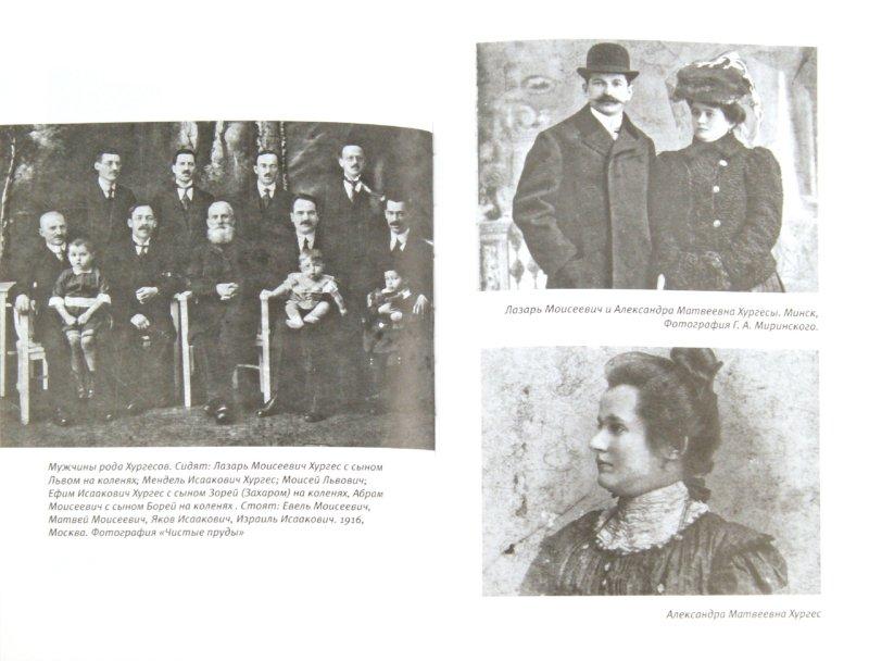 Иллюстрация 1 из 2 для Москва - Испания - Колыма: Из жизни радиста и зэка | Лабиринт - книги. Источник: Лабиринт