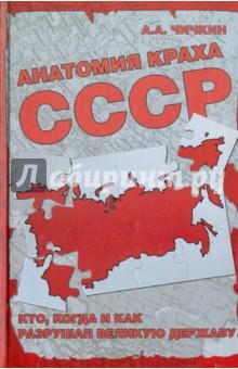 Анатомия краха СССР. Кто, когда и как разрушал великую державу?
