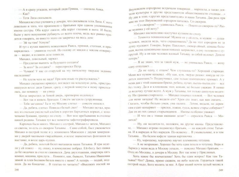 Иллюстрация 1 из 4 для Братья и сестры в 4-х книгах. Книга 3: Пути-перепутья. Книга 4: Дом - Федор Абрамов | Лабиринт - книги. Источник: Лабиринт