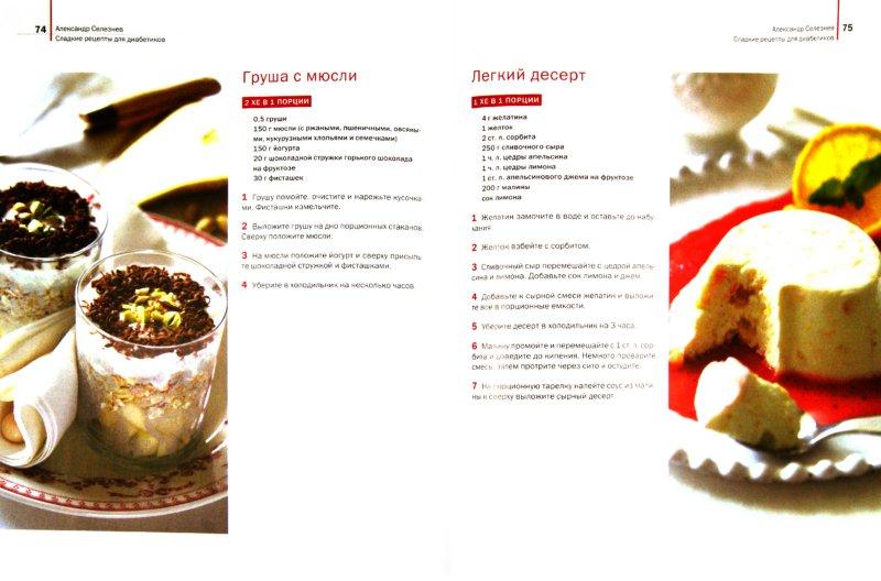 Иллюстрация 1 из 5 для Сладкие рецепты для диабетиков - Александр Селезнев   Лабиринт - книги. Источник: Лабиринт