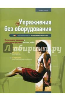 Лафэй Оливье Упражнения без оборудования