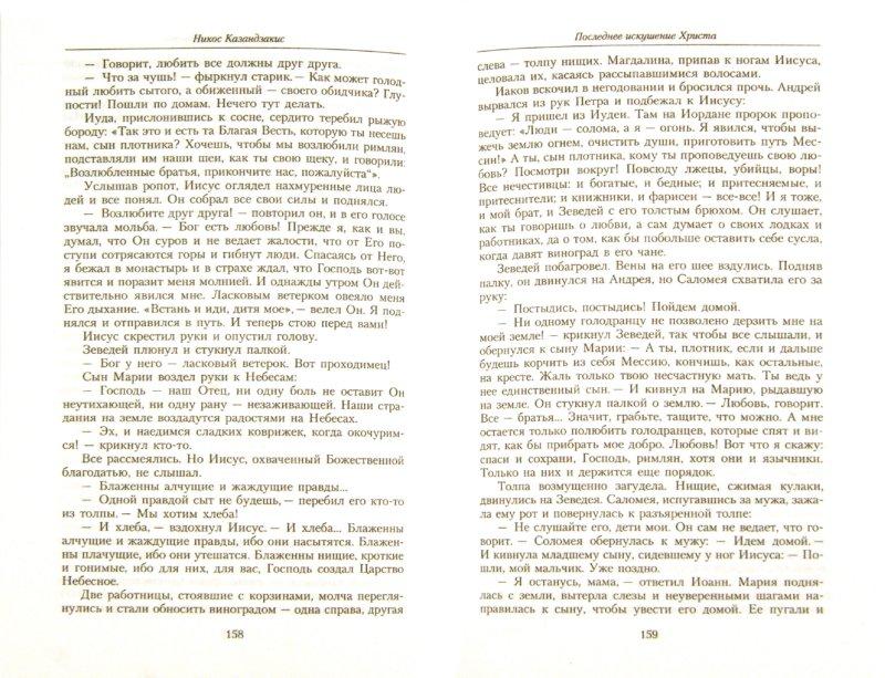Иллюстрация 1 из 36 для Последнее искушение Христа - Никос Казандзакис | Лабиринт - книги. Источник: Лабиринт
