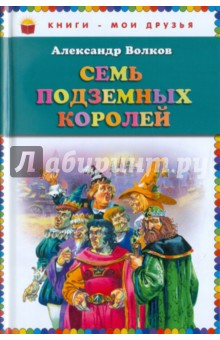 Волков Александр Мелентьевич Семь подземных королей