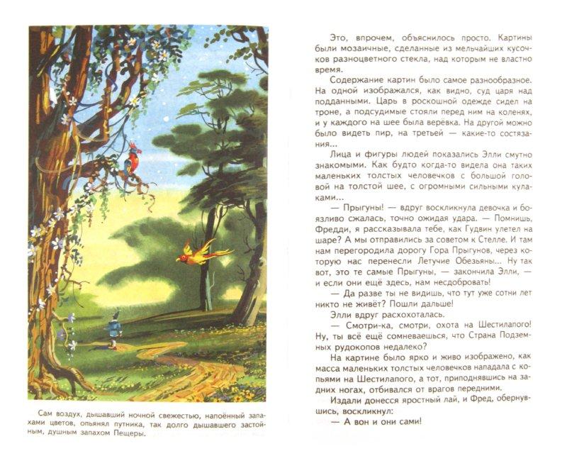 Иллюстрация 1 из 38 для Семь подземных королей - Александр Волков | Лабиринт - книги. Источник: Лабиринт