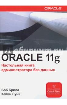 ORACLE 11g. Настольная книга администратораПрограммирование<br>Это уникальное руководство издательства Oracle Press поможет поддерживать высокопроизводительную корпоративную базу данных Oracle. Вы научитесь инсталлировать Oracle Database 11g или выполнять upgrade с одной из более ранних версий, чтобы воспользоваться всеми возможностями нового и усовершенствованного управления, масштабируемости, доступности и безопасности. В пособии, написанном экспертами по Oracle, рассматриваются технологии Automatic Undo Management, Oracle Real Application Clusters, Oracle Recovery Manager и многое другое. <br>- Планирование табличных пространств, в том числе табличных пространств вида BIGFILE и многих типов временных табличных пространств, и физическое размещение данных<br>- Управление дисковой памятью с использованием ЦП<br>- Использование автоматического управления пространством отката для управления транзакциями<br>- Настройка запросов с помощью инструментального средства SQL Access Advisor<br>- Мониторинг и настройка базы данных с помощью Automatic Workload Reponsitory и пакета STATSPACK<br>- Реализация детальной защиты с помощью методик аутентификации, авторизации и аудита<br>- Автоматизация управления областями памяти<br>- Активизация доступности системы с использованием Oracle Real Application Clusters<br>- Выполнение операции резервного копирования и восстановления с помощью Oracle Recovery Manager<br>- Использование Oracle Data Guard и ретроспективных возможностей базы данных для обеспечения безопасности данных и восстановления данных после сбоев<br>- Управление очень большими базами данных и распределенными базами данных<br>