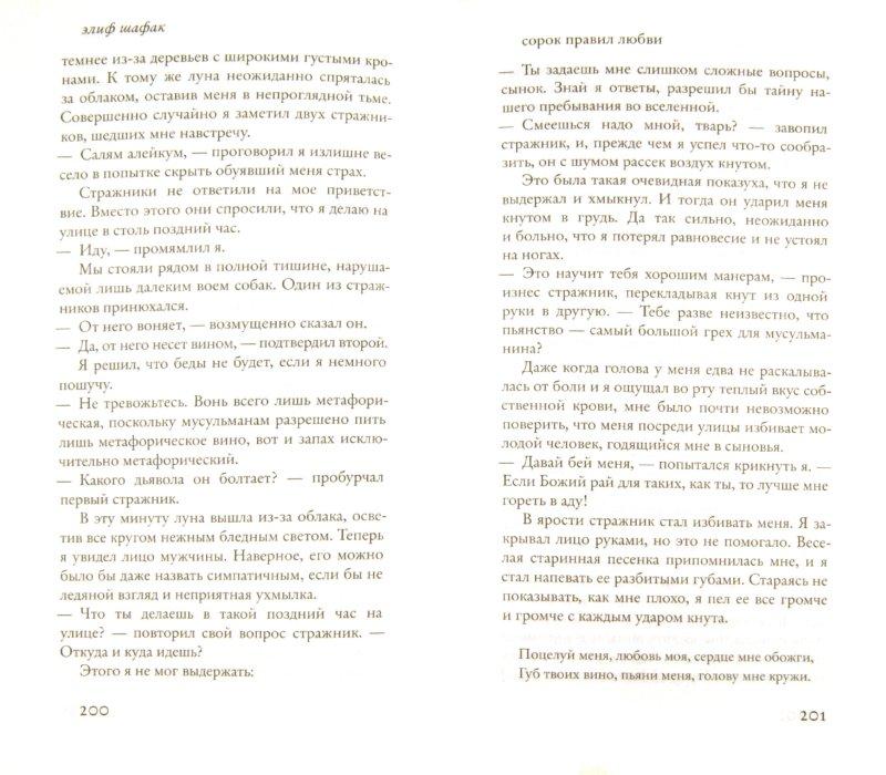 Иллюстрация 1 из 5 для Сорок правил любви - Элиф Шафак | Лабиринт - книги. Источник: Лабиринт