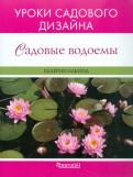 Валерия Ильина: Садовые водоёмы