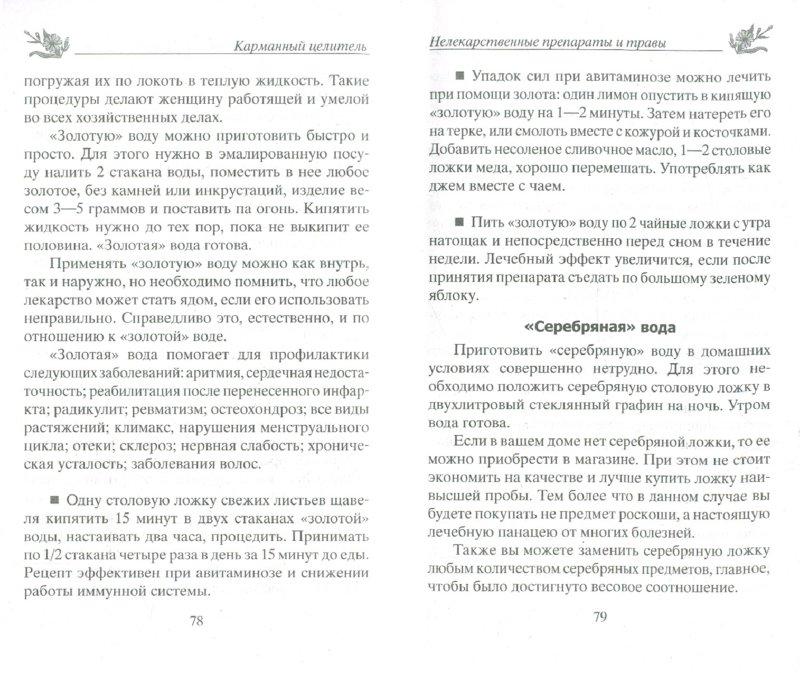Иллюстрация 1 из 16 для Повышаем иммунитет без врачей и лекарств - Юрий Константинов | Лабиринт - книги. Источник: Лабиринт