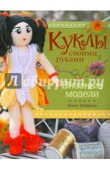Хеффорд Аннет Куклы своими руками. Вязаные модели