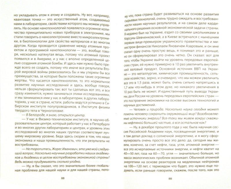 Иллюстрация 1 из 7 для Власть без мозгов. Отделение науки от государства - Жорес Алферов | Лабиринт - книги. Источник: Лабиринт