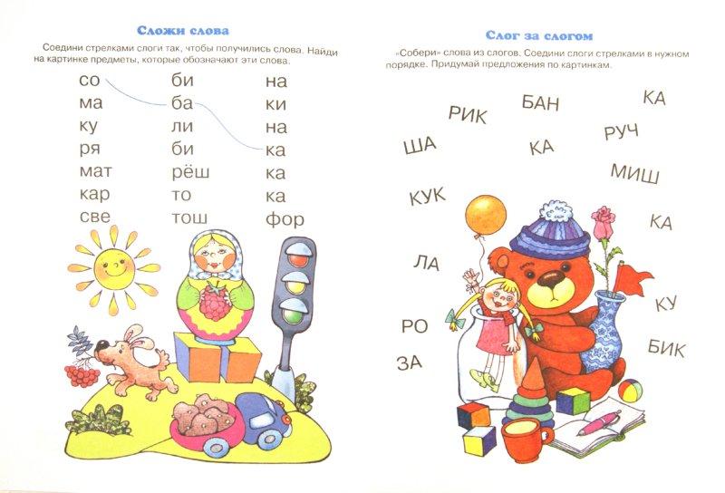 Иллюстрация 1 из 2 для Чемоданчик со словами. О слитном чтении и об играх со словами - Елена Янушко | Лабиринт - книги. Источник: Лабиринт