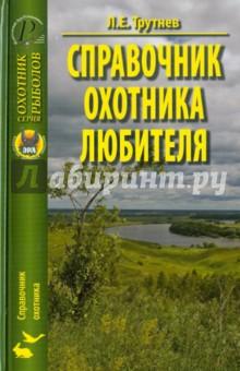 Справочник охотника-любителя