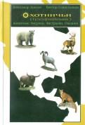 Хохлов, Севостьянов: Охотничьи (трофейные) животные Америки, Австралии и Океании