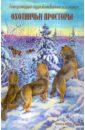 Охотничьи просторы. Литературно-художественный альманах. Книга 66 (4-2010 г.)
