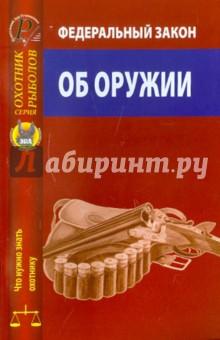 """Федеральный закон """"Об оружии"""" от 13 декабря 1996 г. № 150-ФЗ"""