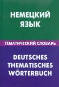 Нина Венидиктова: Немецкий язык. Тематический словарь. 20 000 слов и предложений. С транскрипцией немецких слов