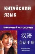 Константин Барабошкин: Китайский язык. Телефонный разговорник