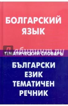 Болгарский язык. Тематический словарь. 20000 слов и предложений. С транскрипцией болгарских слов