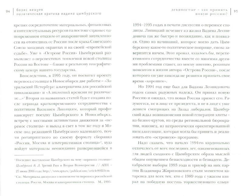 Иллюстрация 1 из 6 для Политическая критика Вадима Цымбурского - Борис Межуев | Лабиринт - книги. Источник: Лабиринт