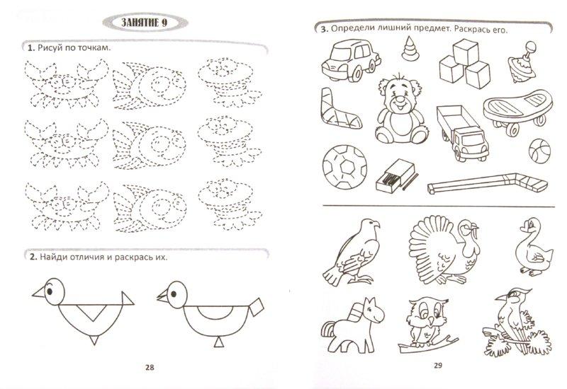 Иллюстрация 1 из 9 для Мы играем и решаем - мир вокруг мы изучаем! Развивающая тетрадь для детей 4-5 лет. Часть 3 - Мавлютова, Мавлютова   Лабиринт - книги. Источник: Лабиринт