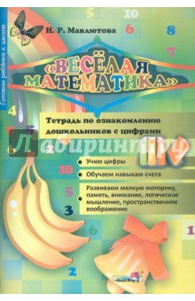 Мавлютова Наталья Рашидовна Веселая математика. Тетрадь по ознакомлению дошкольников с цифрами