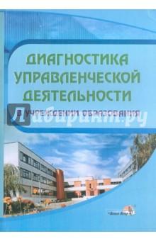 Диагностика управленческой деятельности в учреждении образования от Лабиринт