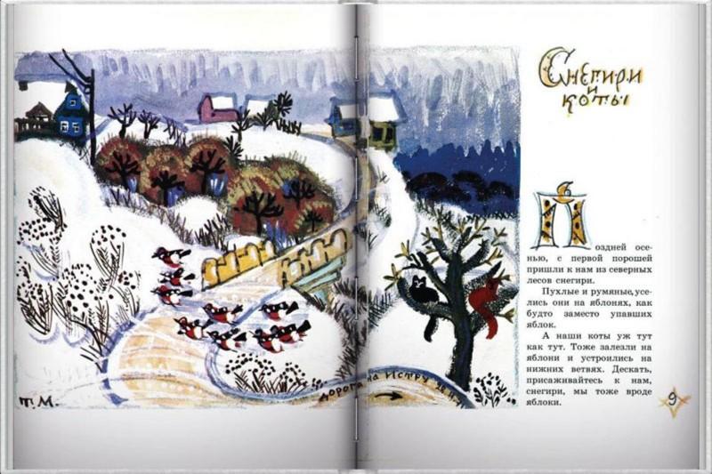 Иллюстрация 1 из 50 для Заячьи тропы - Юрий Коваль   Лабиринт - книги. Источник: Лабиринт