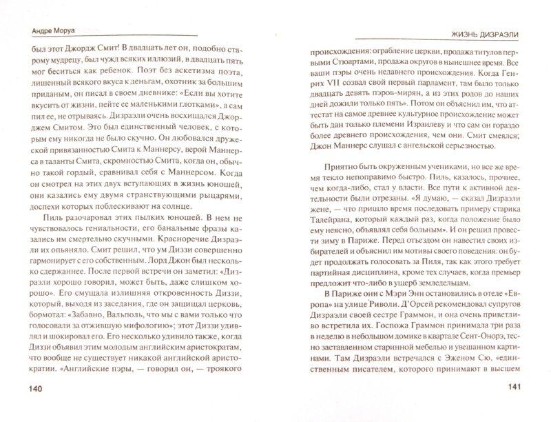 Иллюстрация 1 из 8 для Жизнь Дизраэли - Андре Моруа   Лабиринт - книги. Источник: Лабиринт