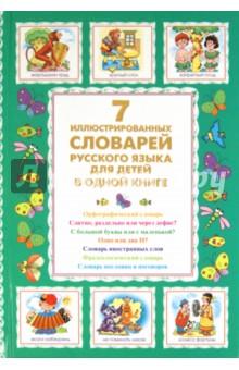 Недогонов Д. В. 7 иллюстрированных словарей русского языка для детей в одной книге