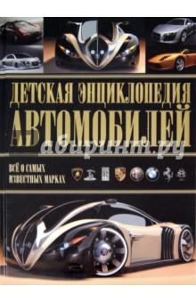 Архипов Александр Юрьевич Детская энциклопедия автомобилей