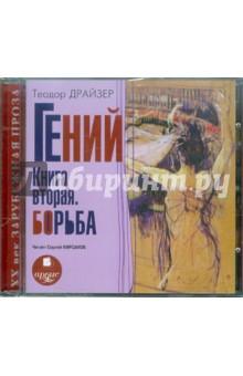 Драйзер Теодор Гений. Книга вторая. Борьба (CDmp3)