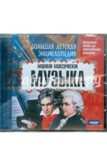 Мировая классическая музыка (CDpc)