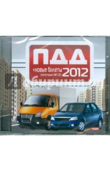 ПДД 2012 + новые экзаменационные билеты А,В и С,D (CDpc)