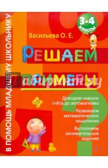Васильева Ольга Евгеньевна Решаем примеры: 3-4 класс