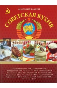 Галкин Анатолий Николаевич Советская кухня от кремлевского шеф-повара