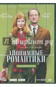 Амери Жан-Пьер Анонимные романтики (DVD)