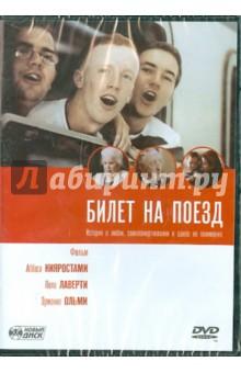 Кияростами Аббас Билет на поезд (DVD)