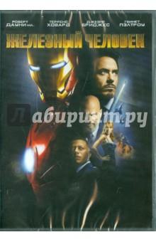 Фавро Джон Железный человек (DVD)