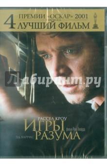 Игры разума (DVD)
