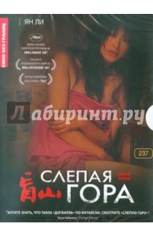 Ли Ян Слепая гора (DVD)