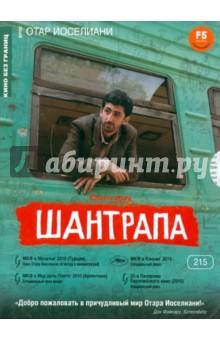 Иоселиани Отар Шантрапа (DVD)